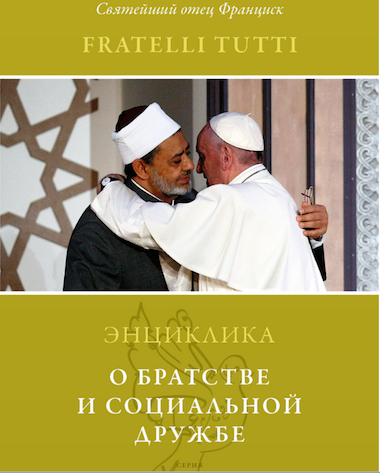 Fratelli Tutti em russo