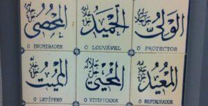 Alcorão, Mesquita, Islão