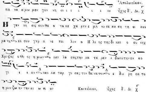 Canto natividade bizantino